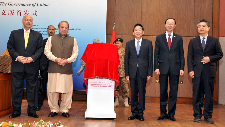 Launch Ceremony of the Urdu Version of Chinese President's book,  'Xi Jinping: The Governance of China'